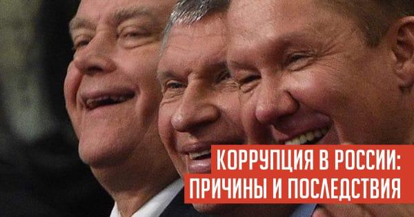 КОРРУПЦИЯ В РОССИИ: ПРИЧИНЫ И ПОСЛЕДСТВИЯ
