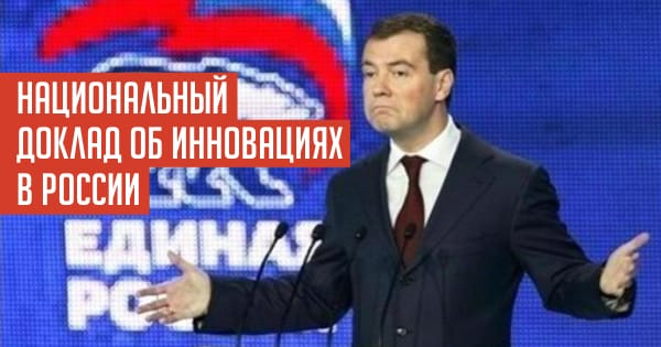 НАЦИОНАЛЬНЫЙ ДОКЛАД ОБ ИННОВАЦИЯХ В РОССИИ