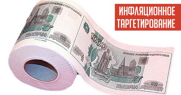 Инфляционное  таргетирование
