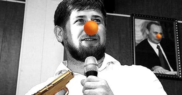 Кадыров - клоун