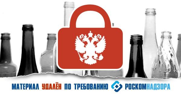 Коктейль Молотова -- заблокировано Роскомнадзором