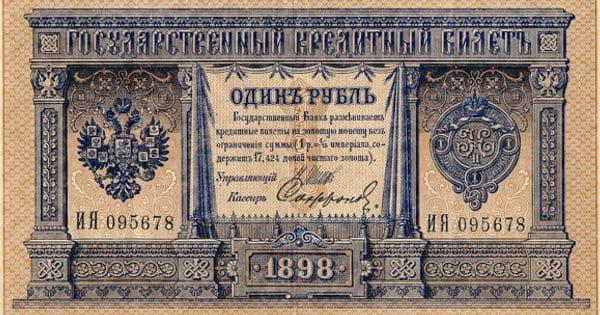 Рубль Российской империи