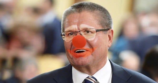 Министр экономического развития Алексей Улюкаев - клоун