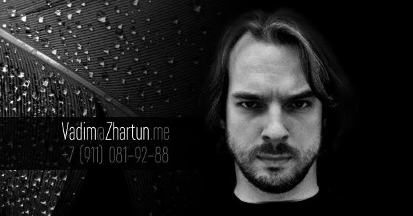 vadim_zhartun_contact.jpg