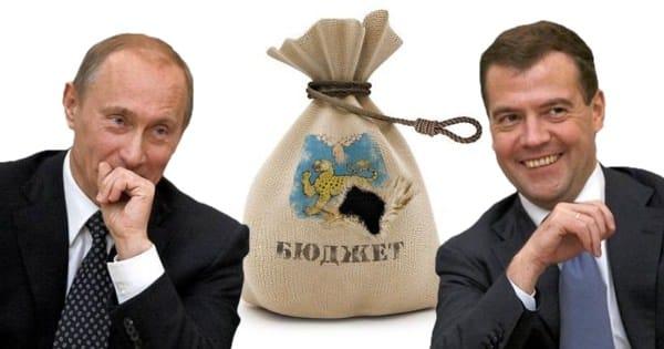 Федеральный бюджет РФ на 2016 год