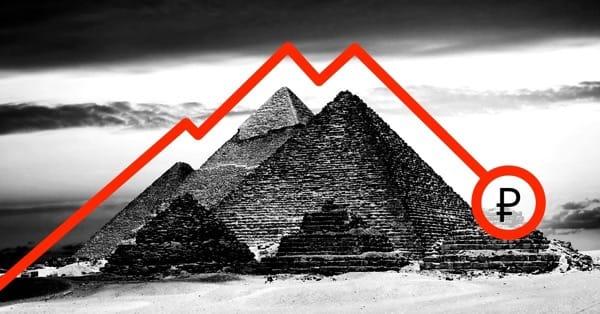 Пирамида carry trade на российском финансовом рынке
