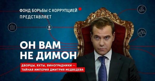 расследование Алексея Навального о коррупционных схемах Дмитрия Медведева