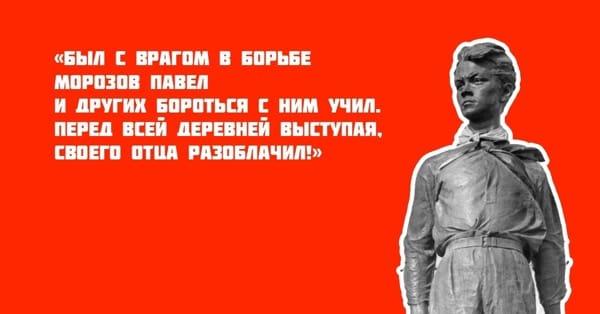 Павлик Морозов