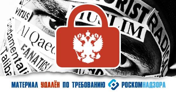Запрещено Роскомнадзором