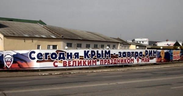 Сегодня Крым - завтра Рим!