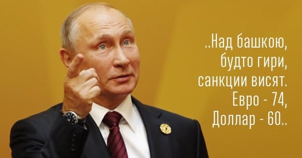 Путин и Чёрный понедельник