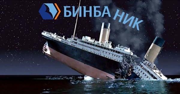 Бинбанк банкрот (Бинбаник)