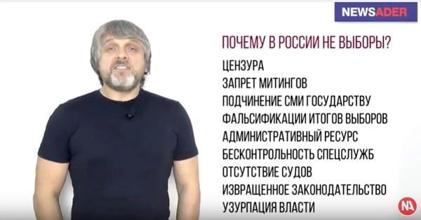 Почему в России не выборы