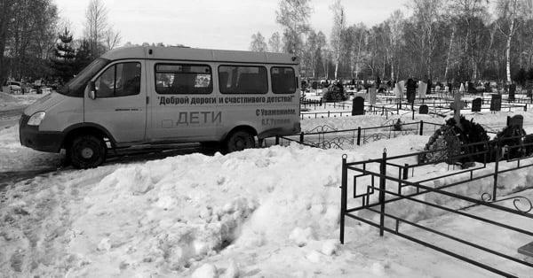 Кемерово кладбище