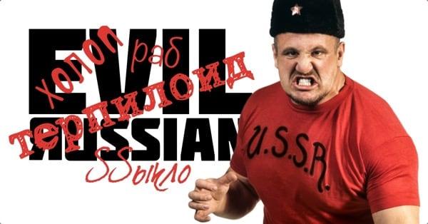 Злые русские