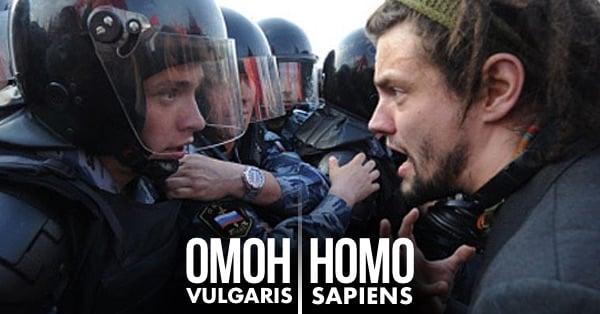 HOMO - ОМОН