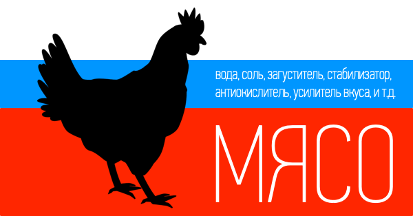 Разбавленная курица