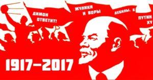 Ленин и революция 1917-2017