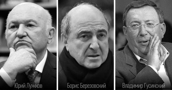 Юрий Лужков, мэр Москвы. Борис Березовский и Владимир Гусинский, олигархи.
