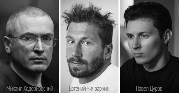 Евгений Чичваркин (Евросеть), Павел Дуров (Вконтакте), Михаил Ходорковский (ЮКОС)