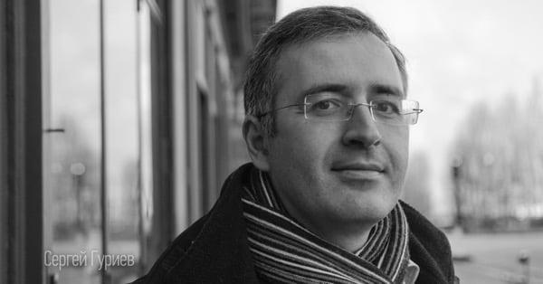 Сергей Гуриев, экономист