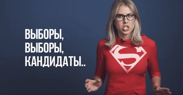 Выборы в Мосгордуму 2019 - Любовь Соболь