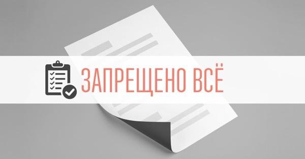 Роскомнадзор - блокировки - белый лист