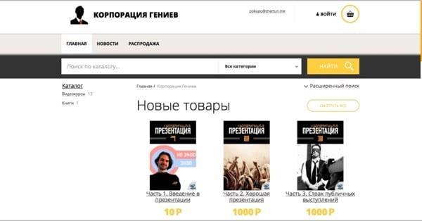 интернет-магазин Корпорации Гениев