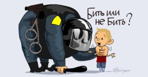 Мальчик, Шекспир, полиция