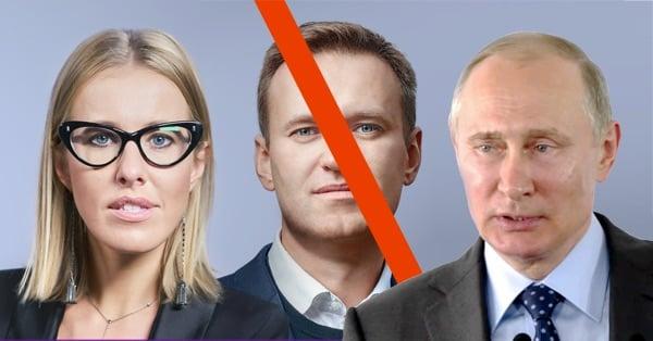 Собчак, Навальный, Путин