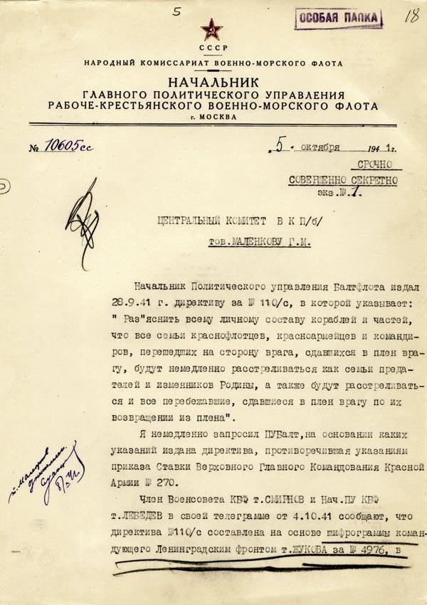 Приказ Жукова расстреливать семьи попавших в плен красноармейцев