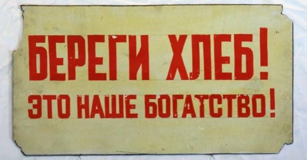 Берегите хлеб (плакат)